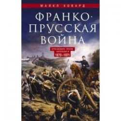 Франко-прусская война. Отто Бисмарк против Наполеона III. 1870-1871