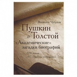 Пушкин и Толстой. 'Академические' загадки биографий