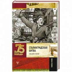 Сталинградская битва. 200 дней и ночей