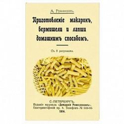 Приготовление макарон вермишели и лапши домашним