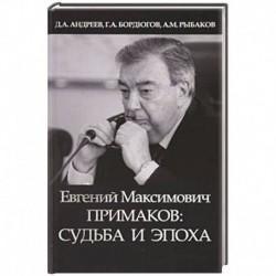 Евгений Максимович Примаков: судьба и эпоха