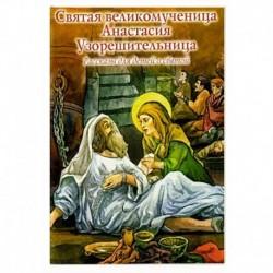 Святая великомученица Анастасия Узорешительница. Рассказы для детей о святой