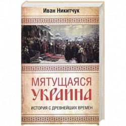 Мятущаяся Украина. История с древнейших времен