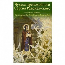 Чудеса преподобного Сергия Радонежского. Рассказы о святом в изложении для детей