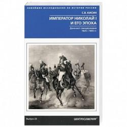 Император Николай I и его эпоха. Донкихот самодержавия. 1825—1855 гг.