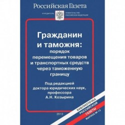 Выпуск№13.2013.Гражданин и таможня