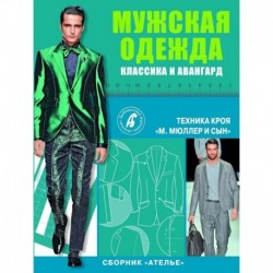 Сборник 'Ателье'. Мужская одежда. Классика и авангард