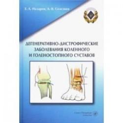 Дегенеративно-дистрофические заболевания коленного и голеностопного суставов
