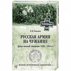 Русская армия на чужбине. Драма военной эмиграции. 1920-1945 гг. (12+)