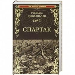 Спартак (12+)