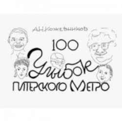 100 улыбок питерского метро