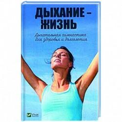 Дыхание - жизнь. Дыхательная гимнастика для здоровья и долголетия. Романова М.Ю.
