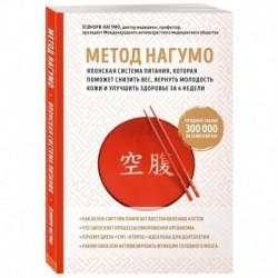 Метод Нагумо. Японская система питания, которая поможет снизить вес, вернуть молодость кожи и улучшить здоровье за 4
