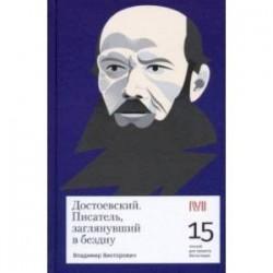 Достоевский. Писатель, заглянувший в бездну. 15 лекций для проекта Магистерия
