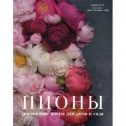 Пионы: роскошные цветы для дома и сада