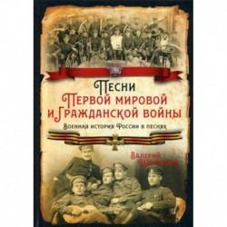 Песни Первой мировой и Гражданской войны