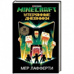 Minecraft. Утерянные дневники