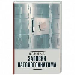 Записки патологоанатома