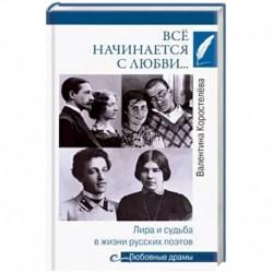 Всё начинается с любви… Лира и судьба в жизни русских поэтов