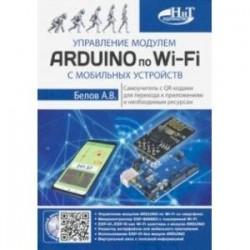 Управление модулем ARDUINO по Wi-Fi с мобильных устройств