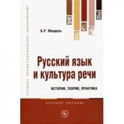 Русский язык и культура речи. История, теория, практика. Учебное пособие