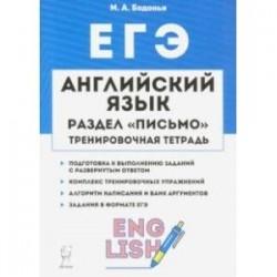ЕГЭ. Английский язык. 10-11 класс. Тренировочная тетрадь. Письмо