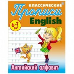 Классические прописи. English. Английский алфавит. 6-7 лет