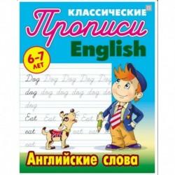 Английские слова. 6-7 лет