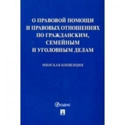 Минская конвенция о правовой помощи