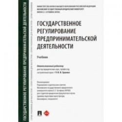 Государственное регулирование предпринимательской деятельности. Учебник