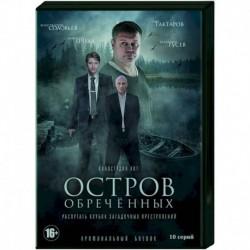 Остров Обреченных. (10 серий). DVD
