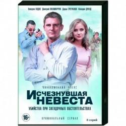 Исчезнувшая невеста. (8 серий). DVD
