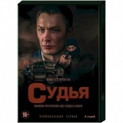 Судья. (8 серий). DVD