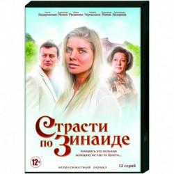 Страсти по Зинаиде. (12 серий). DVD