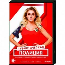 Туристическая полиция. 1 и 2 сезоны. (24 серии). DVD