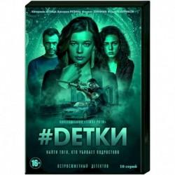 Dетки. (10 серий). DVD