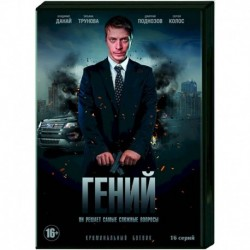 Гений. (16 серий). DVD