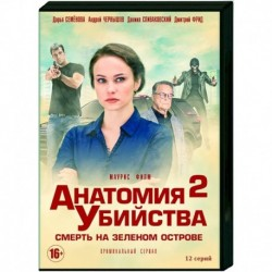 Анатомия убийства 2. (12 серий). DVD