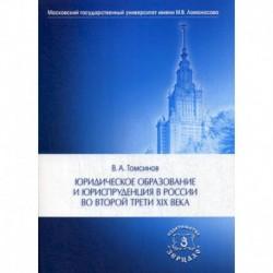 Юридическое образование и юриспруденция в России во второй трети XIX века