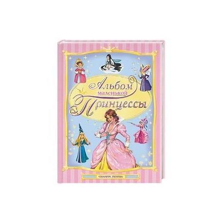 Альбом маленькой Принцессы