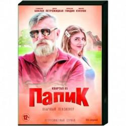 Папик. (16 серий). DVD