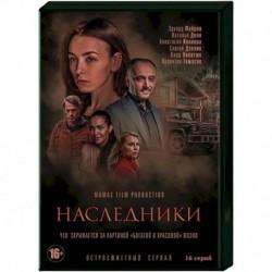 Наследники. (16 серий). DVD