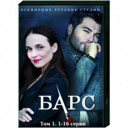 Барс. Том 1. (1-16 серии). DVD
