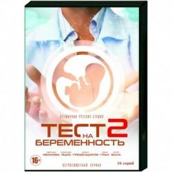 Тест на беременность 2. (16 серий). DVD