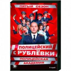 Полицейский с Рублевки 5. Полицейская академия. (8 серий). DVD