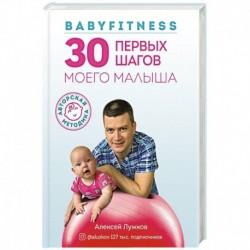 Babyfitness. 30 первых шагов моего малыша