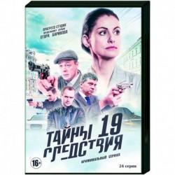 Тайны следствия 19. (24 серии). DVD