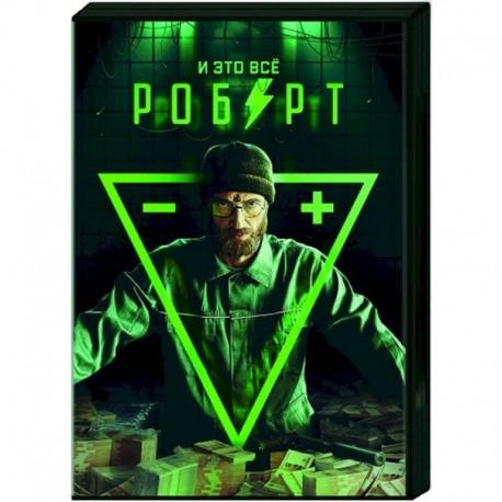 И это все Роберт. (8 серий). DVD