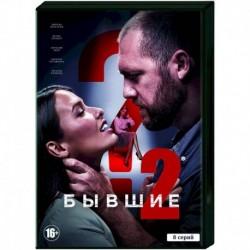 Бывшие 2. (8 серий). DVD