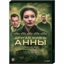 Другая жизнь Анны. (8 серий). DVD